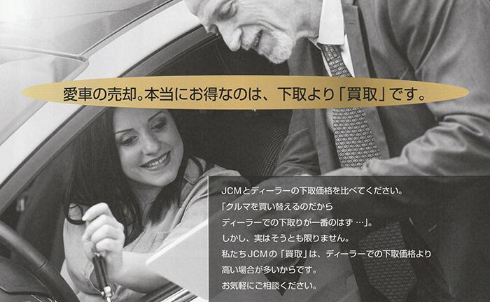 車買取/査定サービス