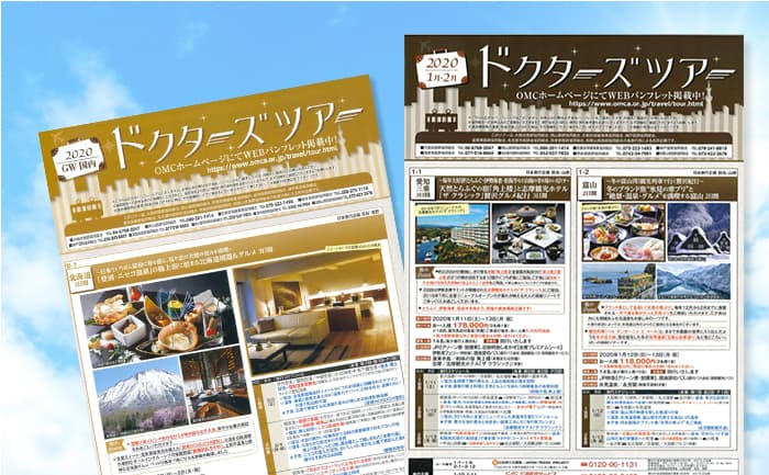 日本旅行企画
