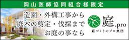 岡山医師協同組合限定 庭.pro